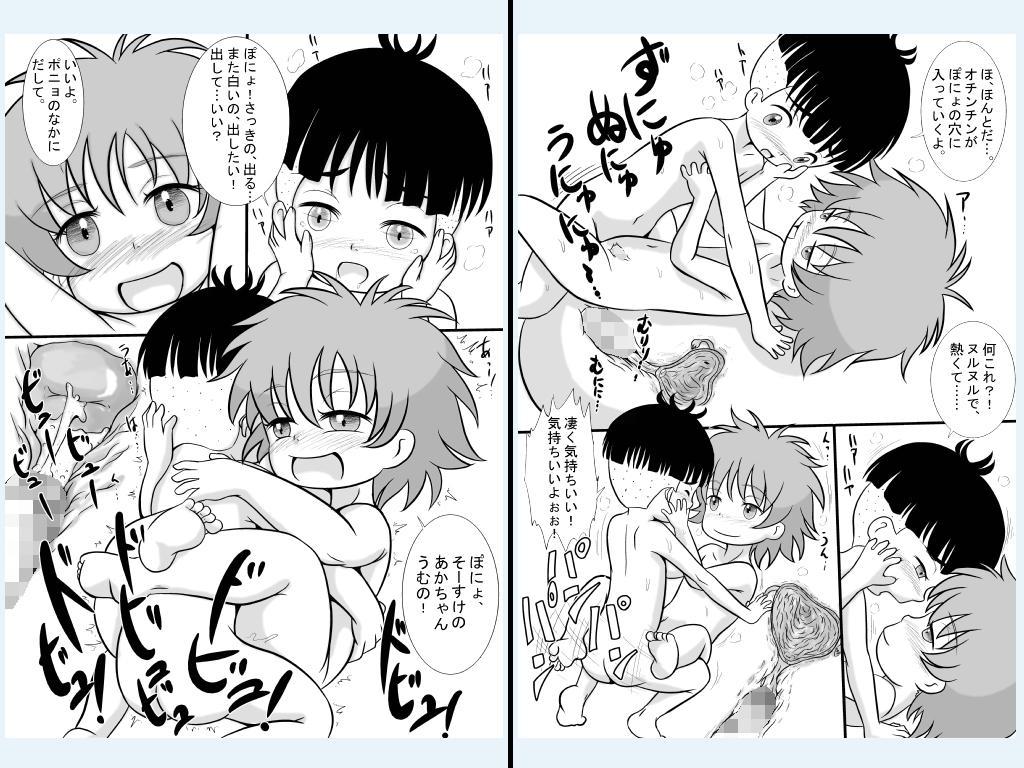Manmaru Onaka no Onnanoko 5