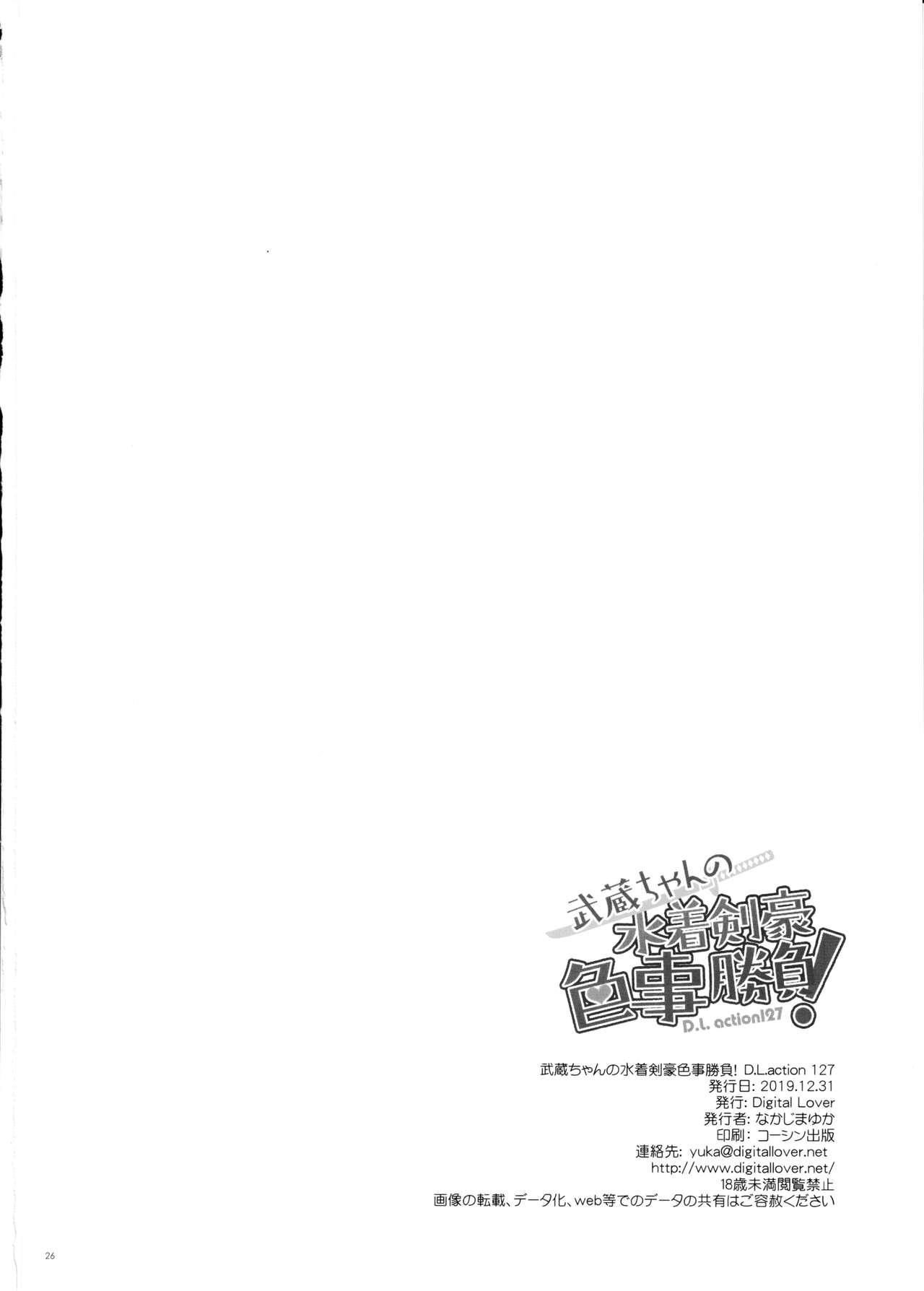 D.L. action 127 Musashi-chan no Mizugi Kengou Irogoto Shoubu 24