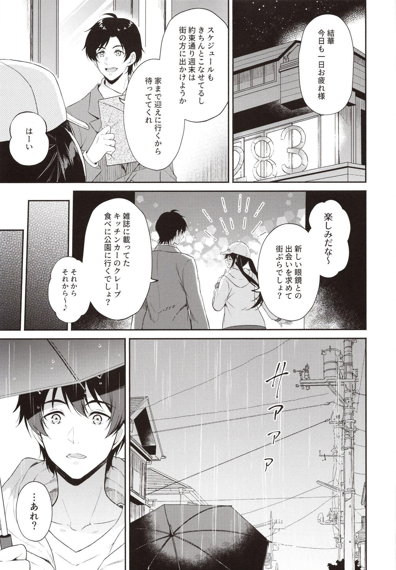 Ameiro Mitsumine One Room 3