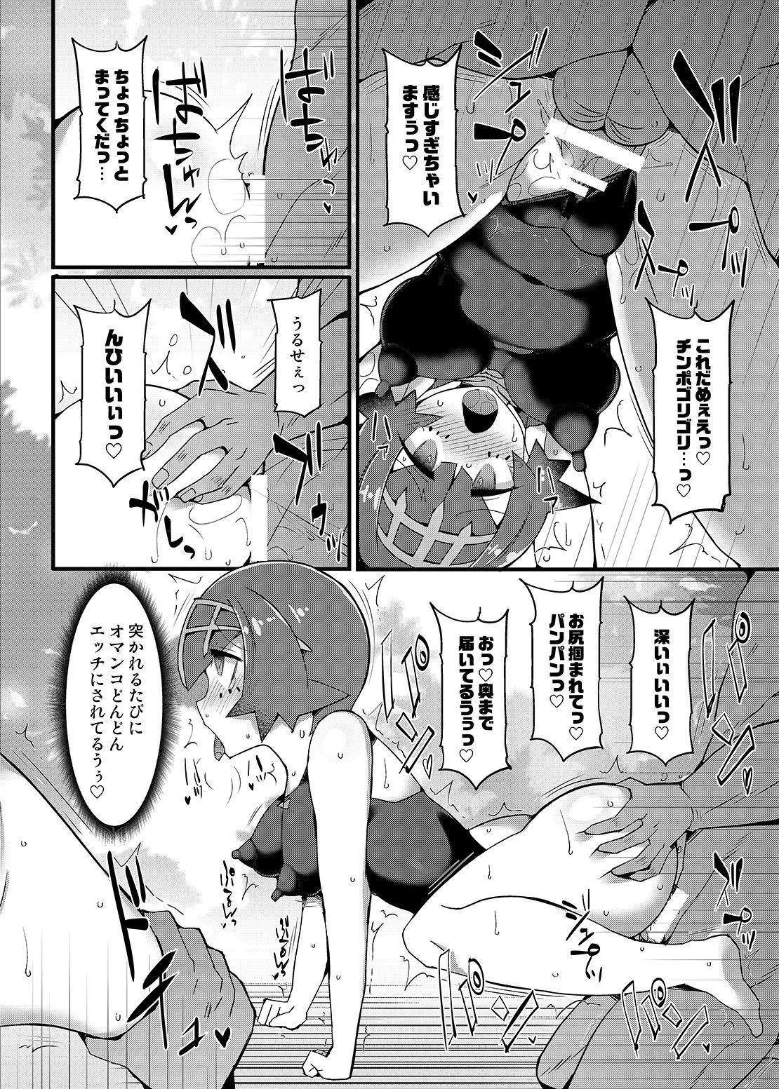 [Stapspats (Hisui)] Stapspats [Pocket Monster Saimin Series Soushuuhen] 1 Collective Hypnosis (Pokémon) [Digital] 106
