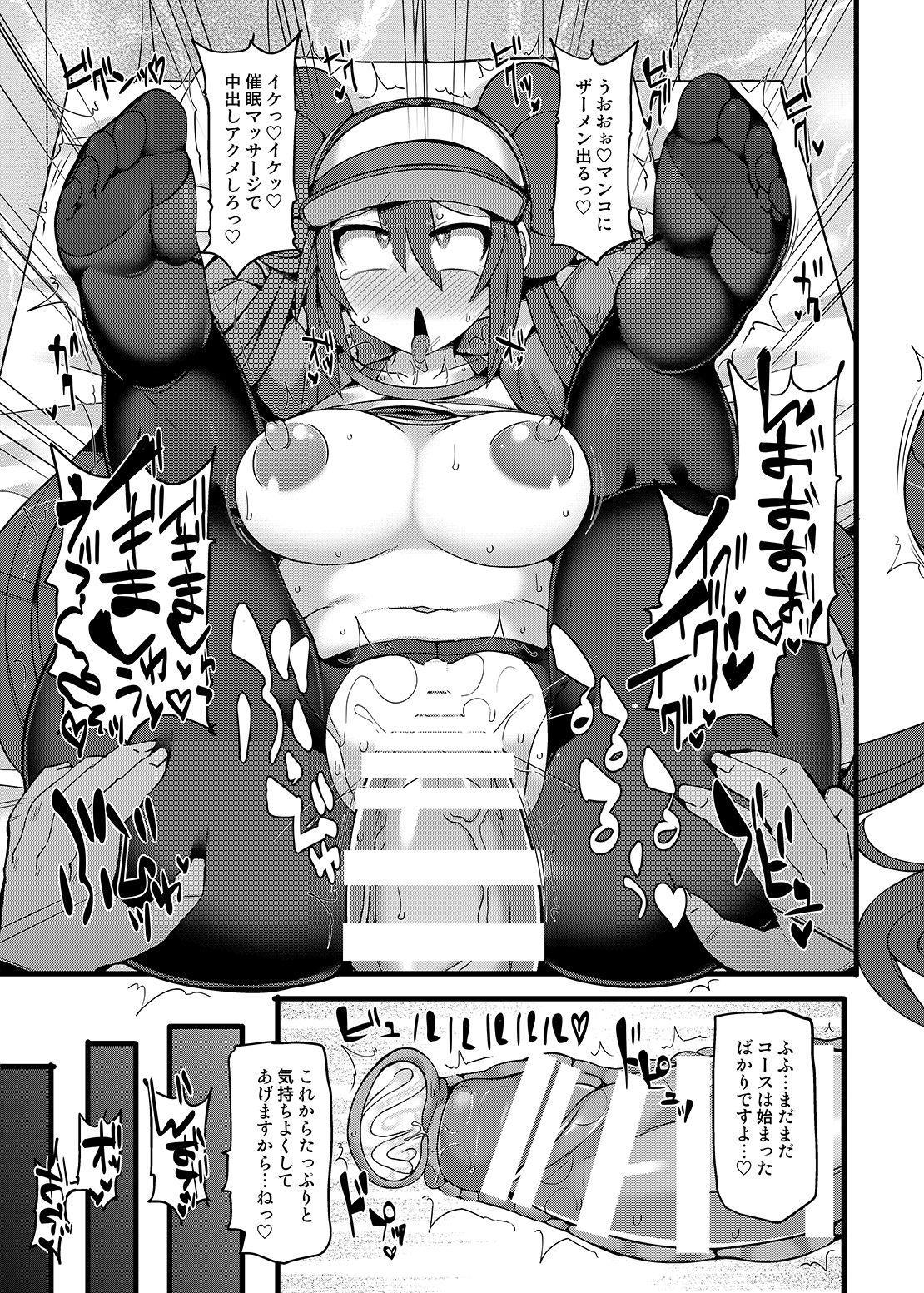 [Stapspats (Hisui)] Stapspats [Pocket Monster Saimin Series Soushuuhen] 1 Collective Hypnosis (Pokémon) [Digital] 127