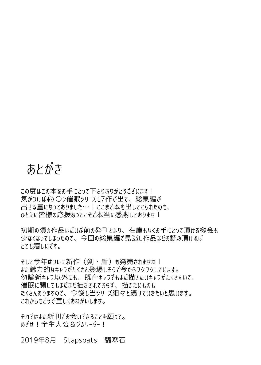 [Stapspats (Hisui)] Stapspats [Pocket Monster Saimin Series Soushuuhen] 1 Collective Hypnosis (Pokémon) [Digital] 129