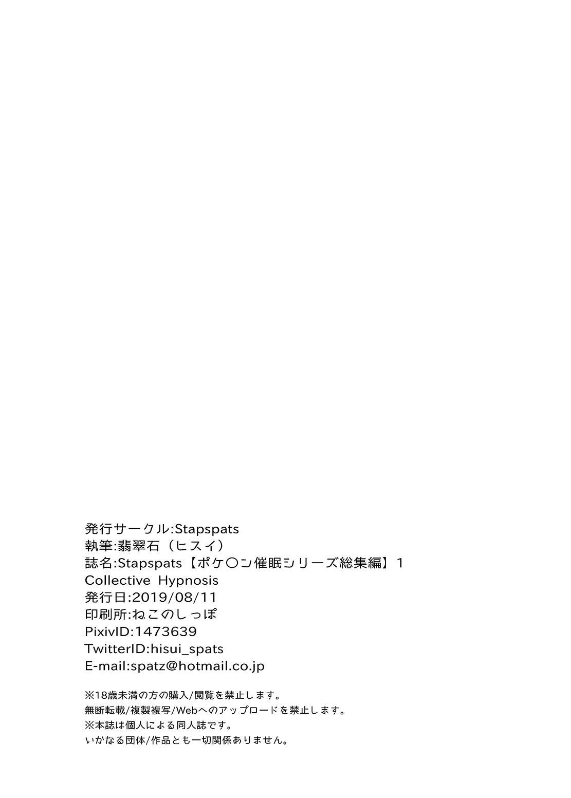 [Stapspats (Hisui)] Stapspats [Pocket Monster Saimin Series Soushuuhen] 1 Collective Hypnosis (Pokémon) [Digital] 130