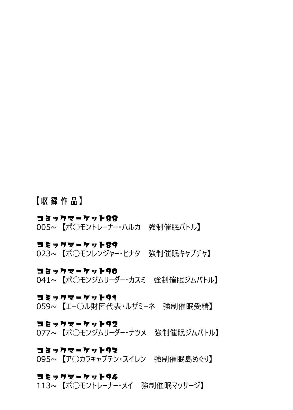 [Stapspats (Hisui)] Stapspats [Pocket Monster Saimin Series Soushuuhen] 1 Collective Hypnosis (Pokémon) [Digital] 2