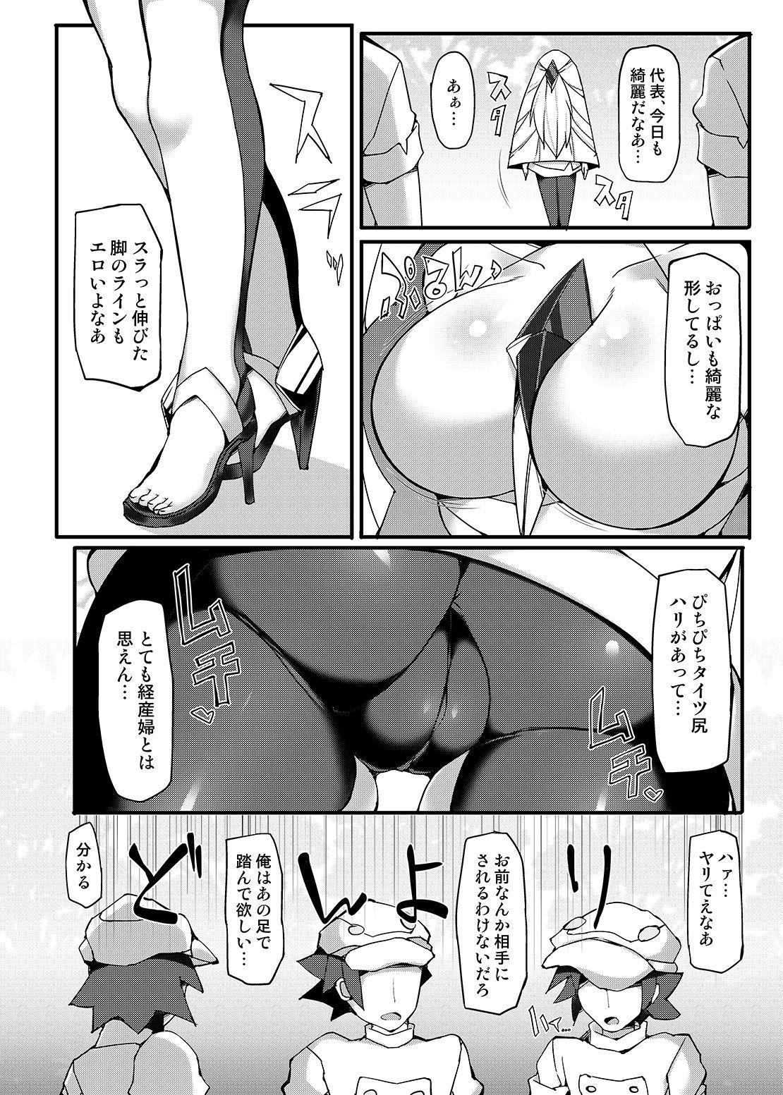 [Stapspats (Hisui)] Stapspats [Pocket Monster Saimin Series Soushuuhen] 1 Collective Hypnosis (Pokémon) [Digital] 60
