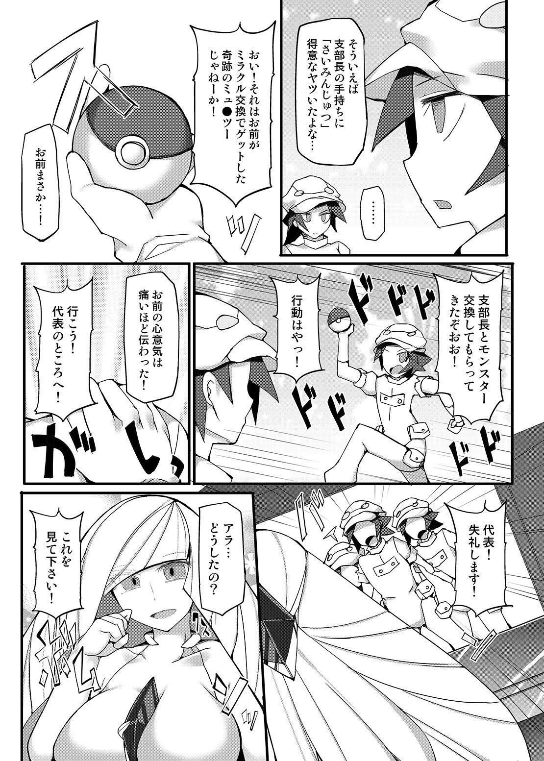[Stapspats (Hisui)] Stapspats [Pocket Monster Saimin Series Soushuuhen] 1 Collective Hypnosis (Pokémon) [Digital] 61