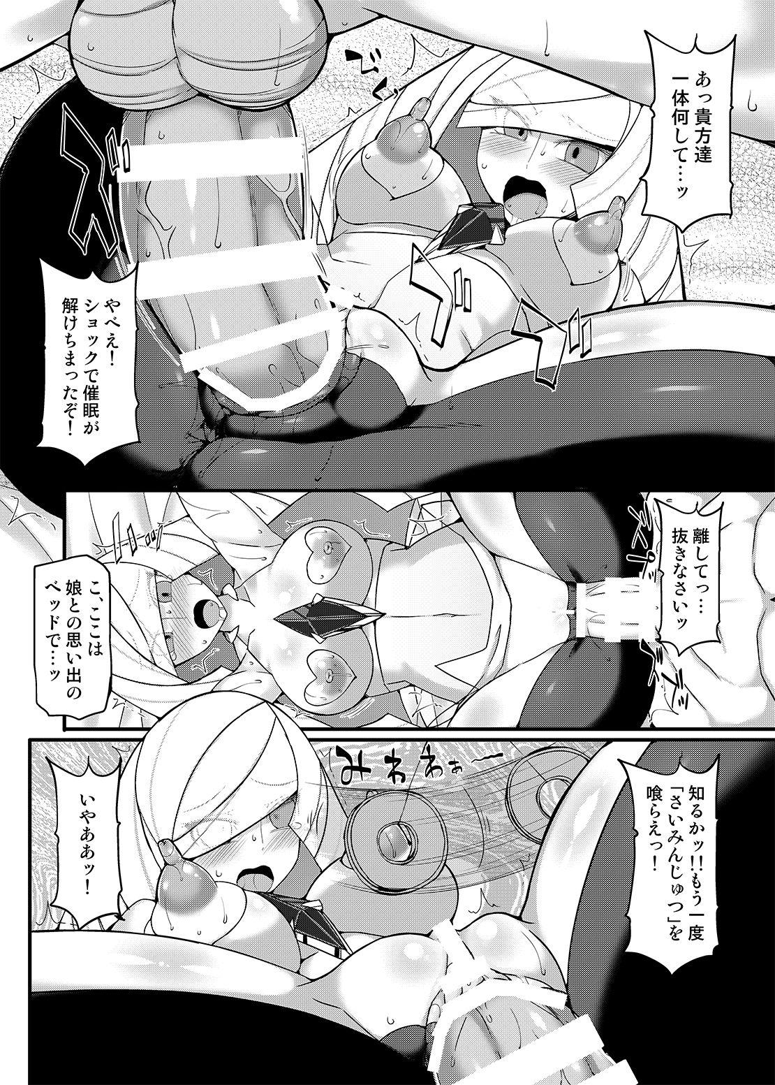 [Stapspats (Hisui)] Stapspats [Pocket Monster Saimin Series Soushuuhen] 1 Collective Hypnosis (Pokémon) [Digital] 69