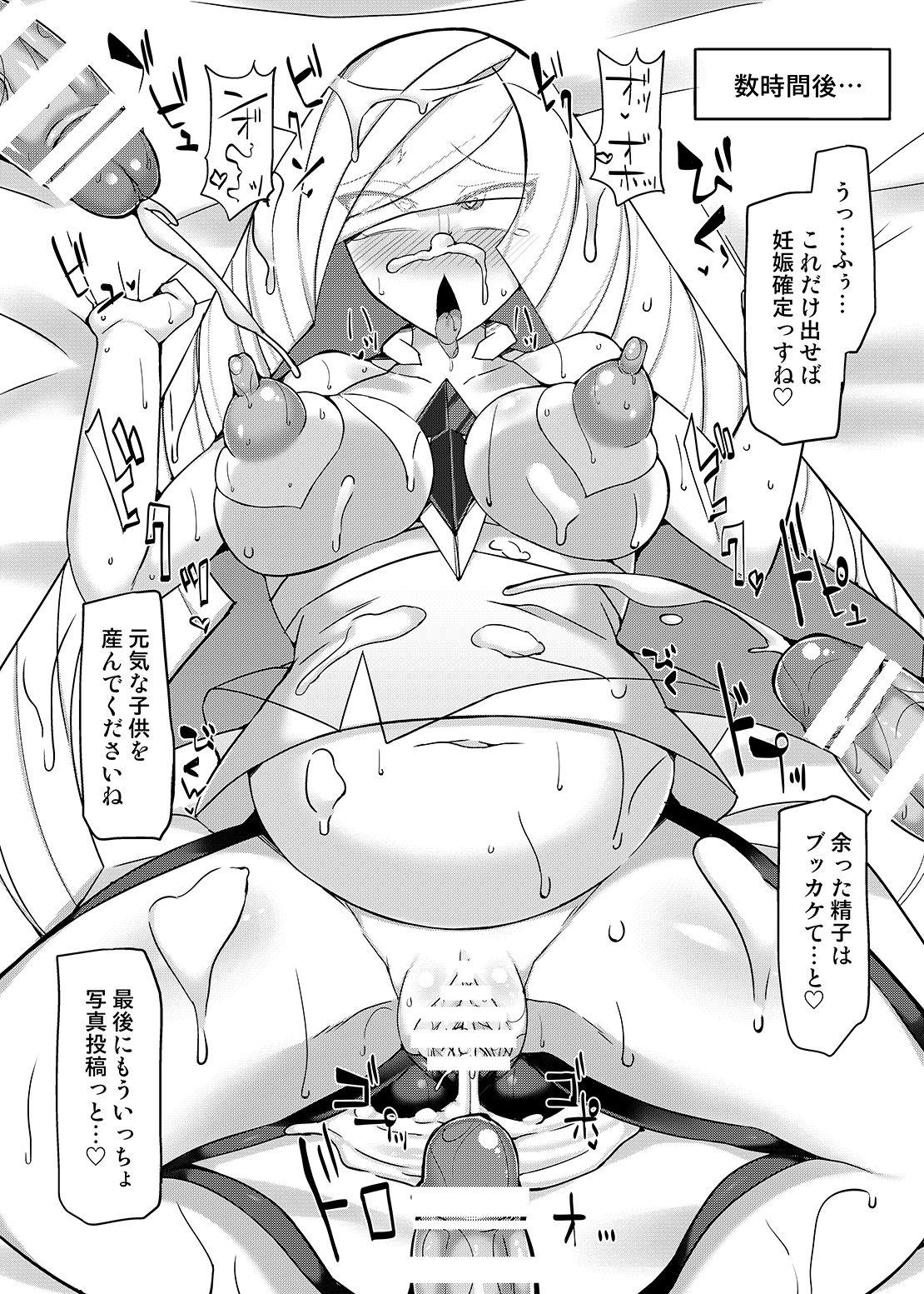 [Stapspats (Hisui)] Stapspats [Pocket Monster Saimin Series Soushuuhen] 1 Collective Hypnosis (Pokémon) [Digital] 74