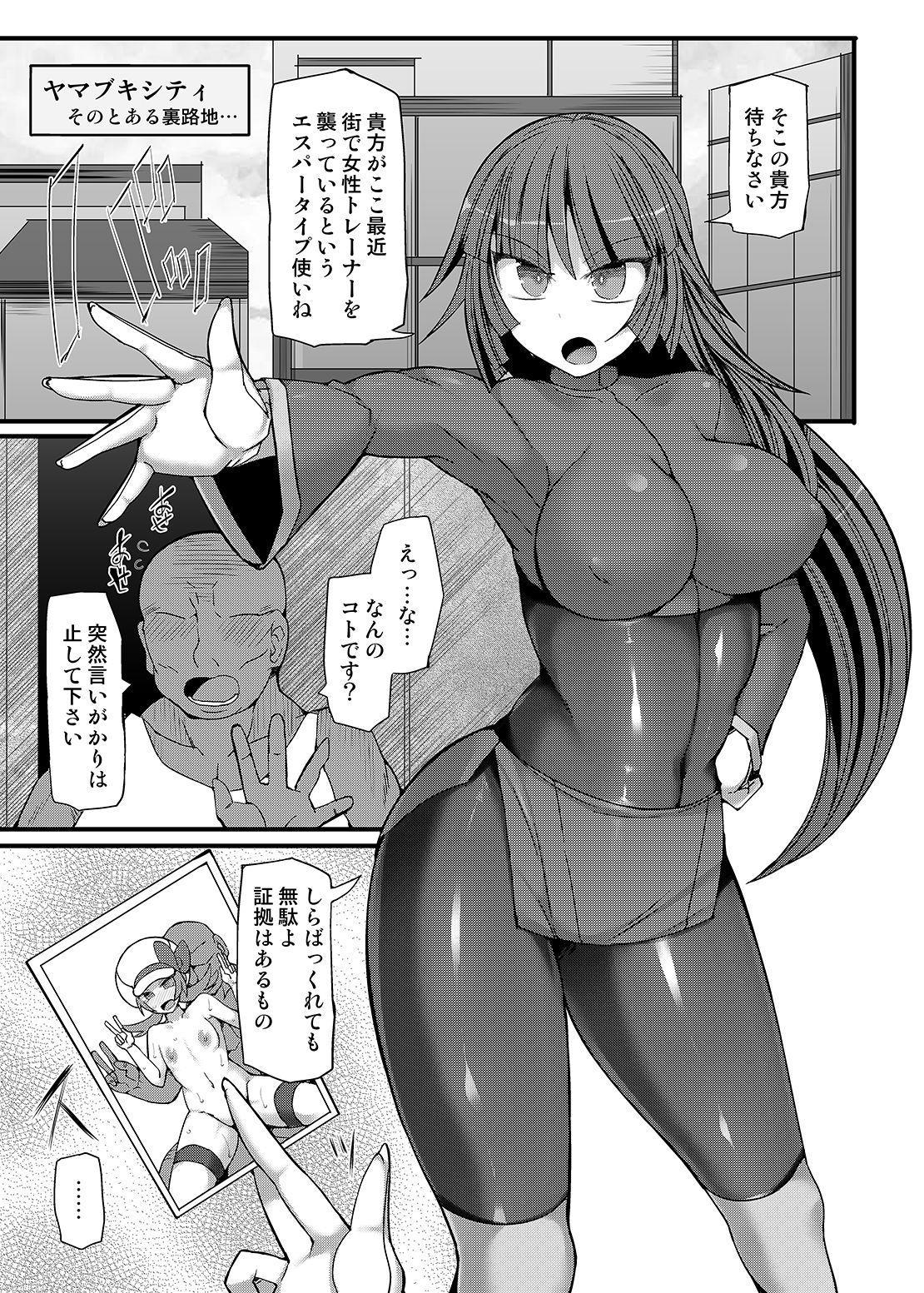 [Stapspats (Hisui)] Stapspats [Pocket Monster Saimin Series Soushuuhen] 1 Collective Hypnosis (Pokémon) [Digital] 77