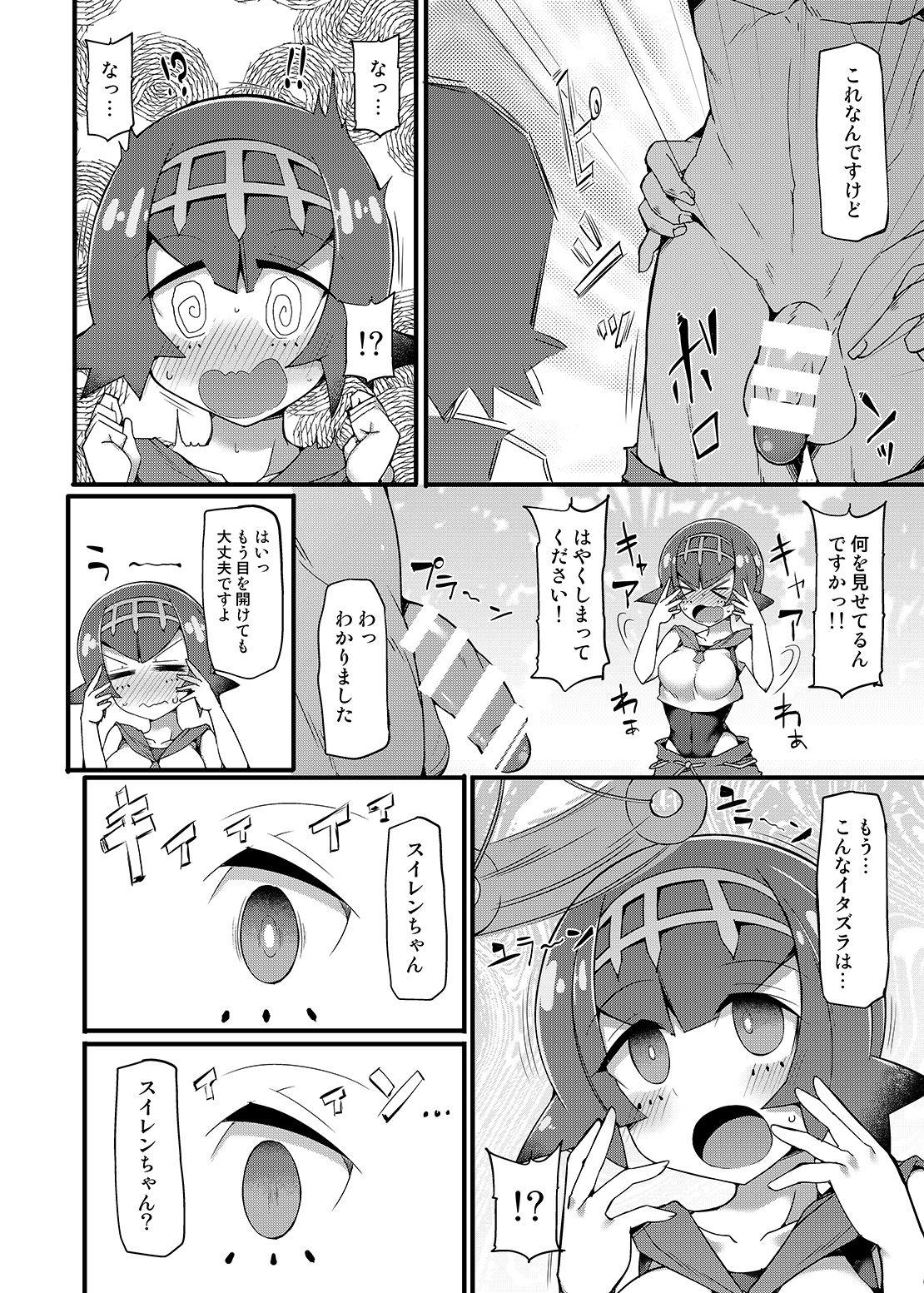 [Stapspats (Hisui)] Stapspats [Pocket Monster Saimin Series Soushuuhen] 1 Collective Hypnosis (Pokémon) [Digital] 96