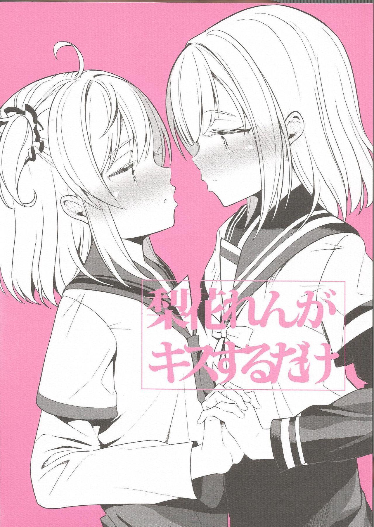 Rika Ren ga Kiss Suru dake 0