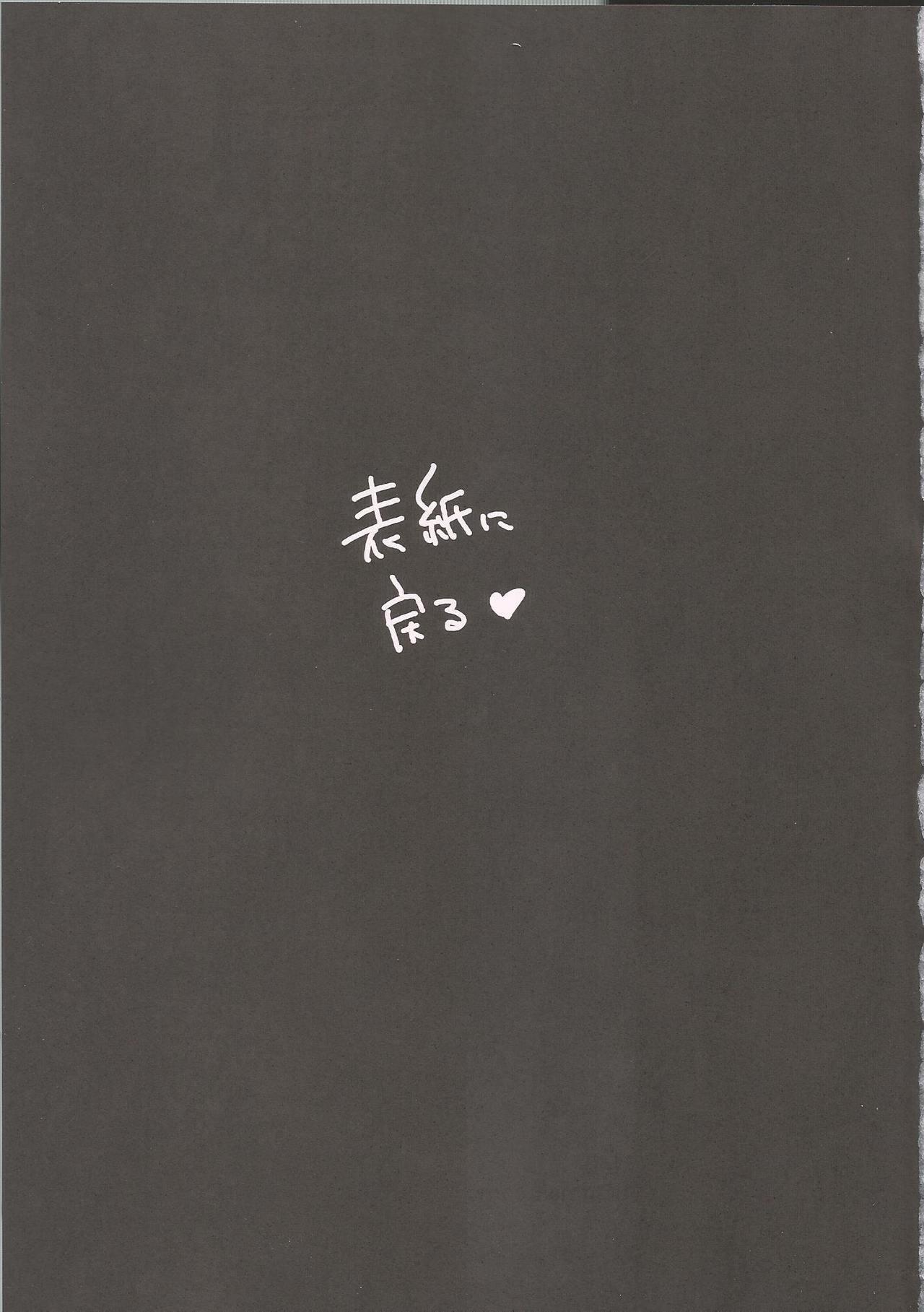 Rika Ren ga Kiss Suru dake 15