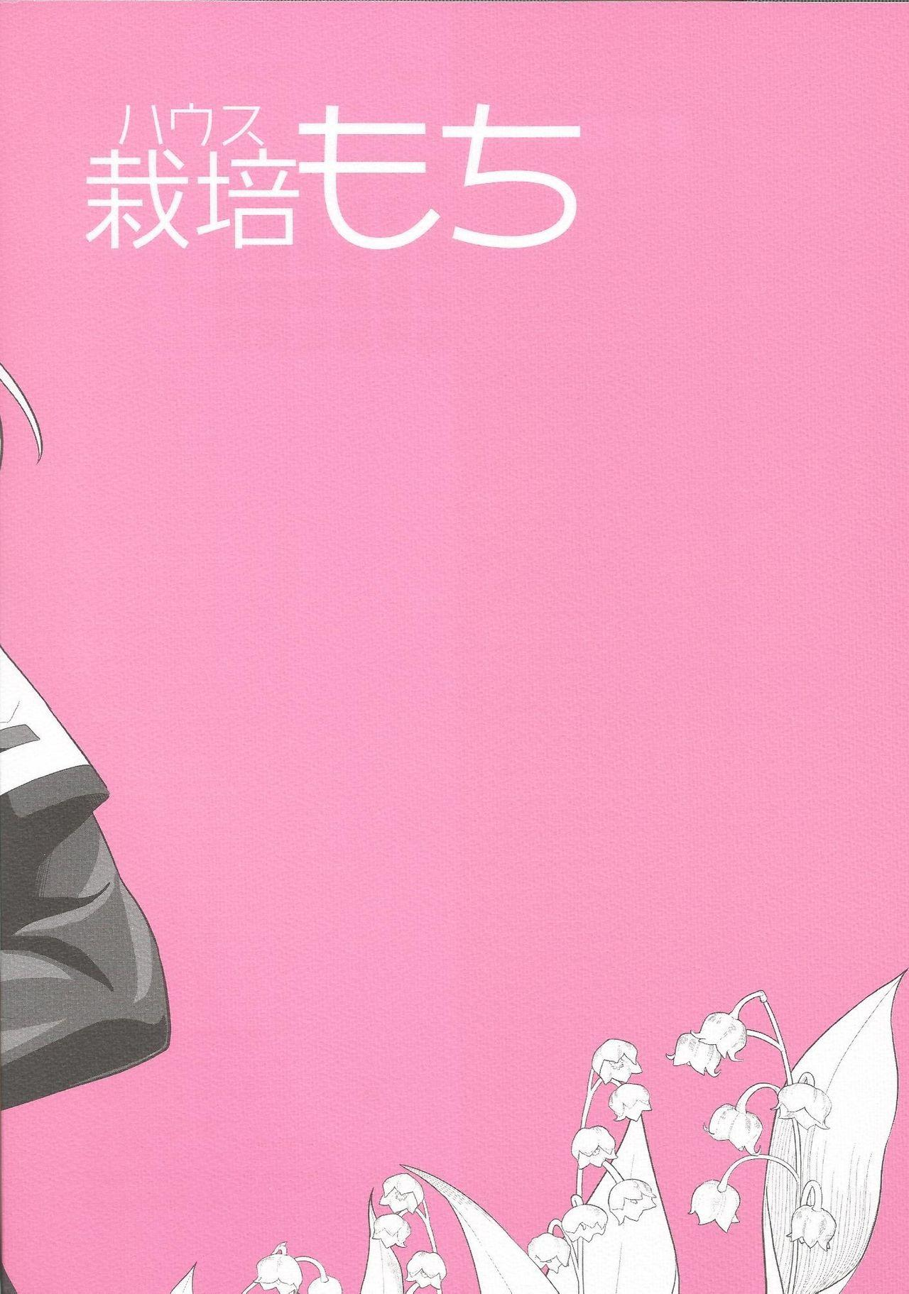 Rika Ren ga Kiss Suru dake 17
