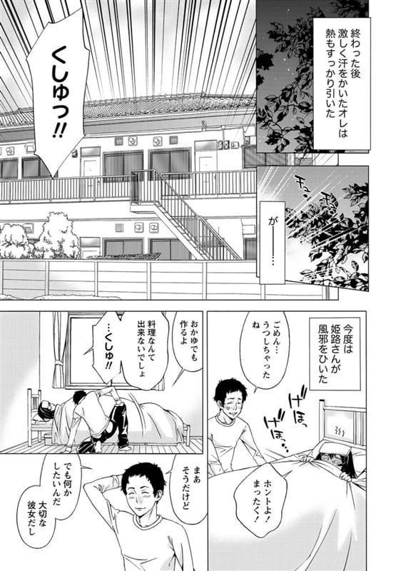 Tsundere Kōryaku  No Saishū Teiri - Tsundere's Final Theorem 18