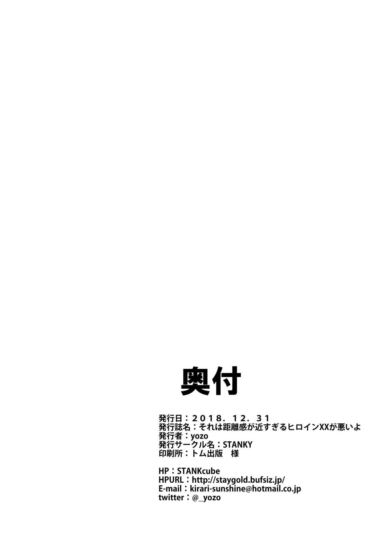 Sore wa Kyorikan ga Chikasugiru Heroine XX ga Warui yo 16