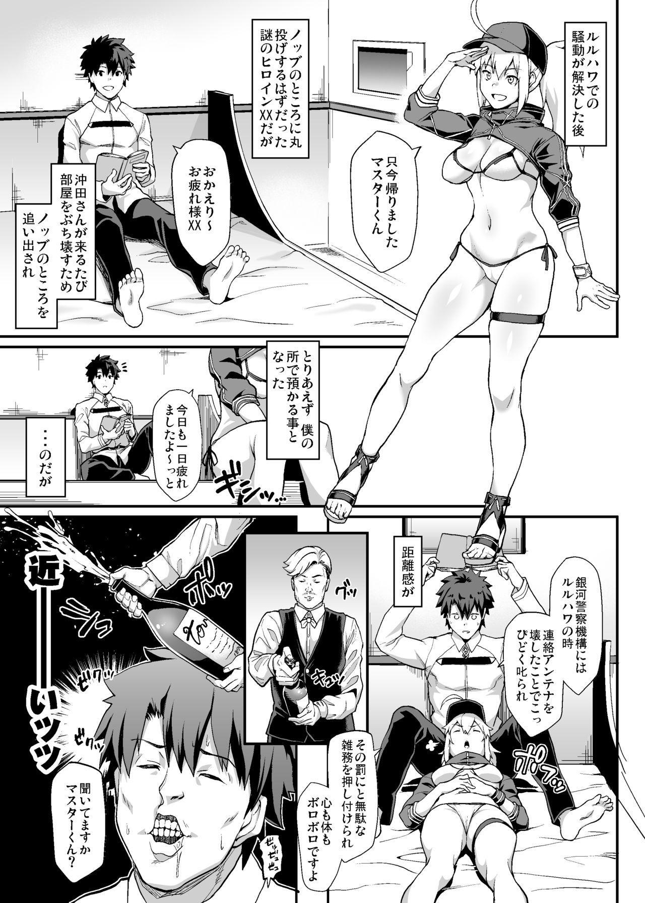 Sore wa Kyorikan ga Chikasugiru Heroine XX ga Warui yo 1