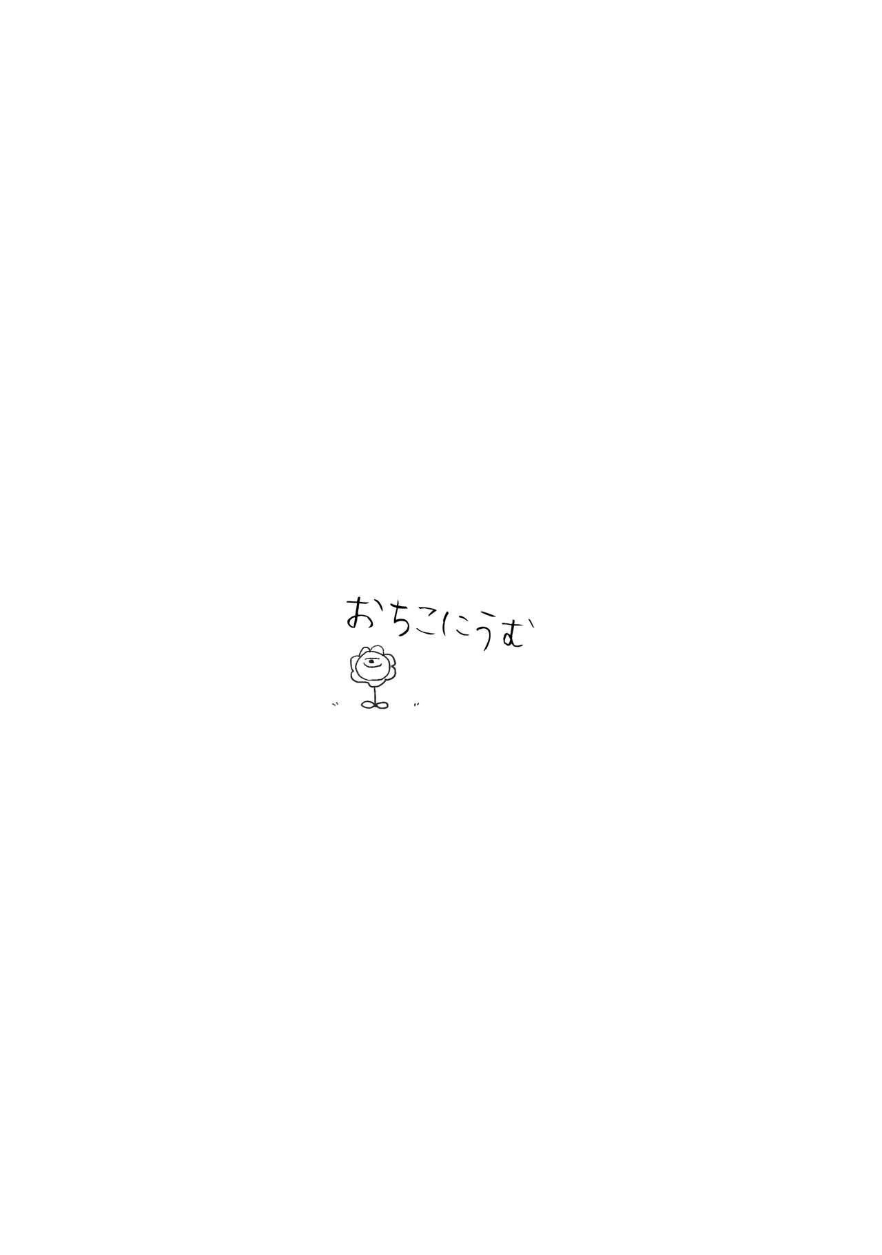 Chouoogata Idol | 超大型愛抖露 22