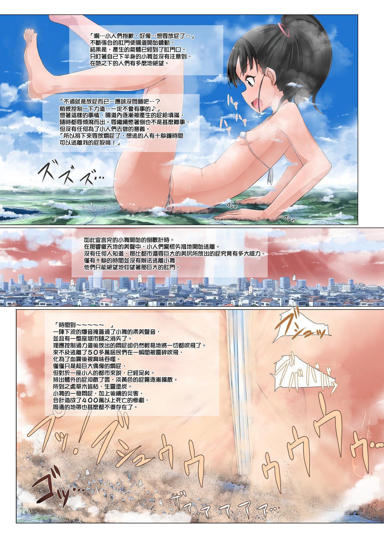 Chouoogata Idol | 超大型愛抖露 6