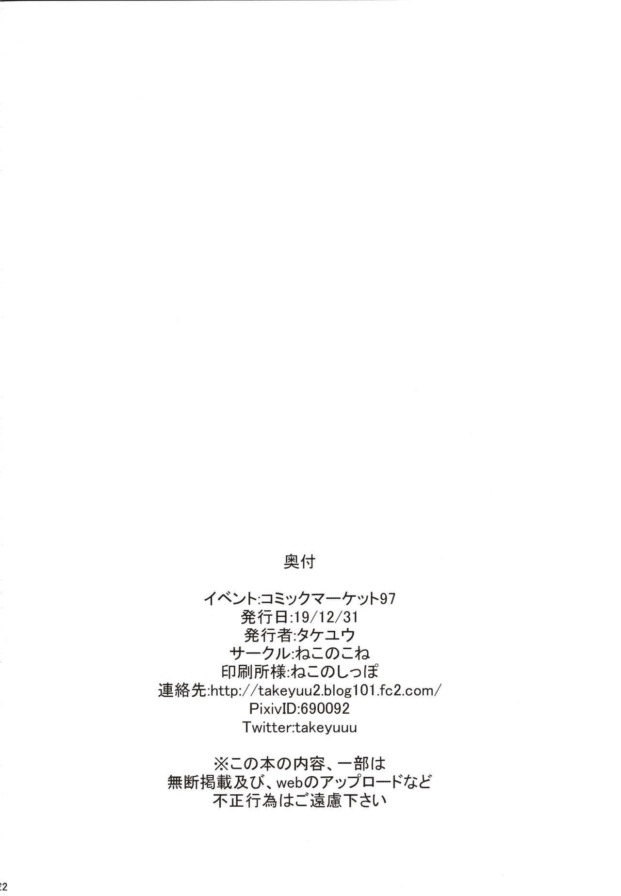 Saren no Yoshi Yoshi Nadenade Iiko 21