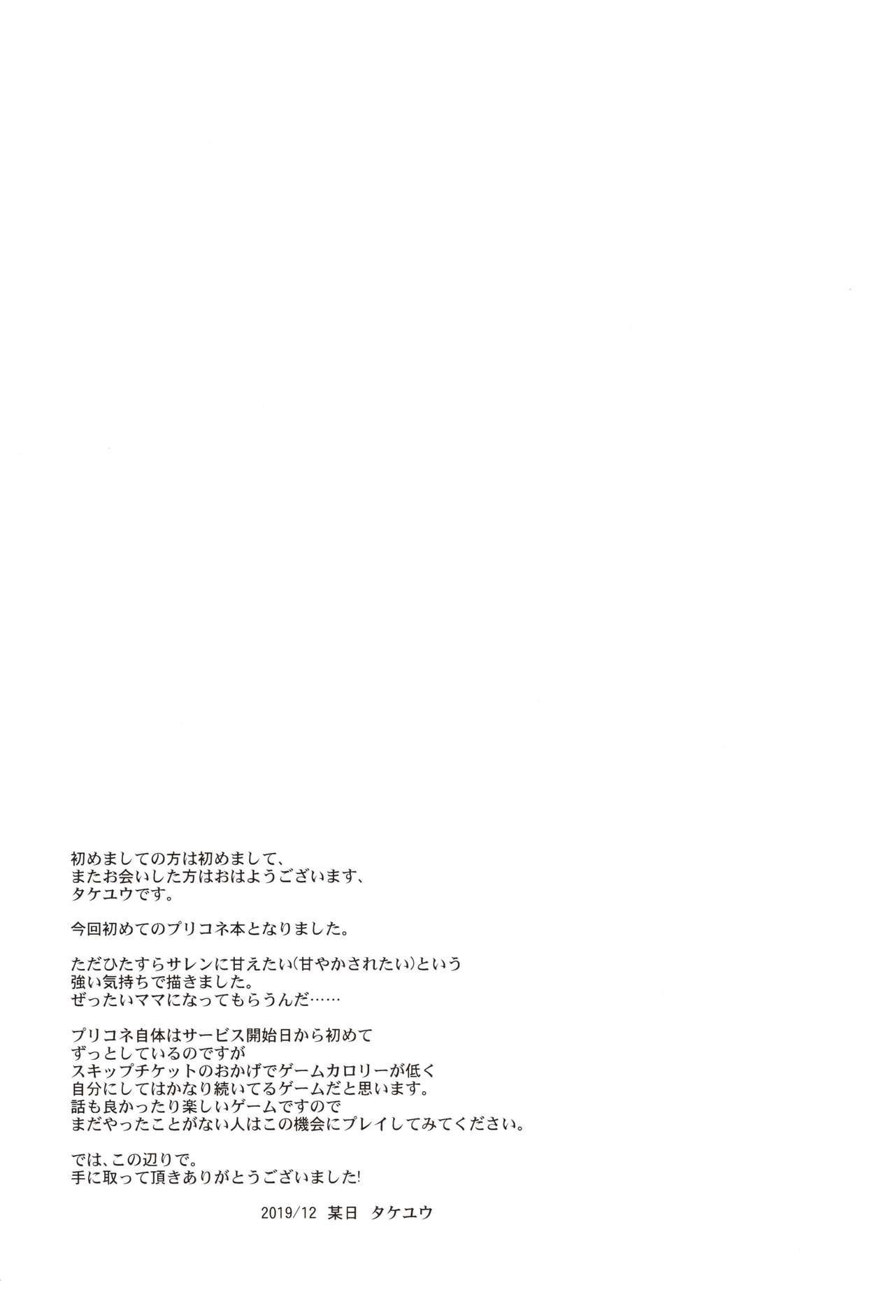 Saren no Yoshi Yoshi Nadenade Iiko 3