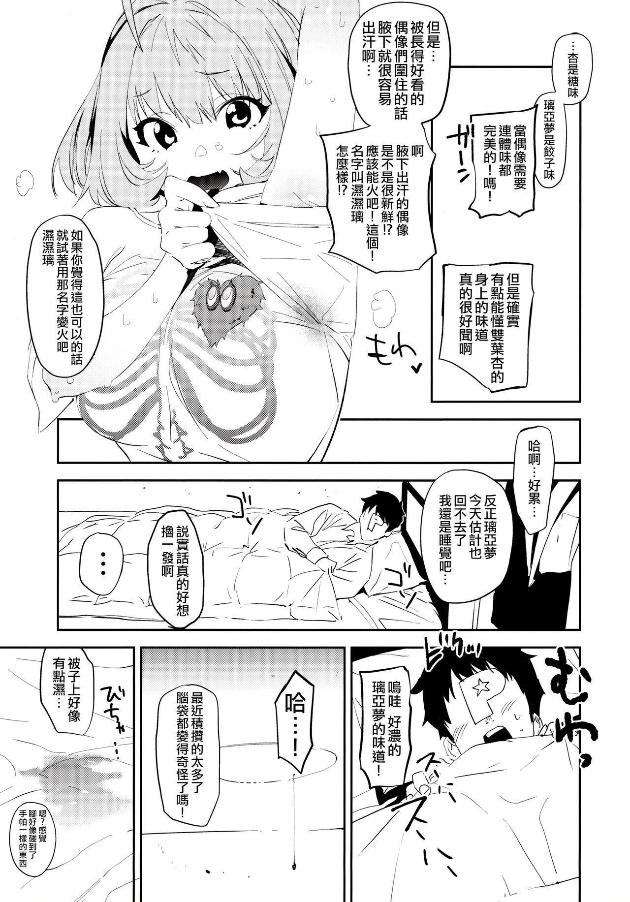Yumemi Riamu de Sukottara Make 4