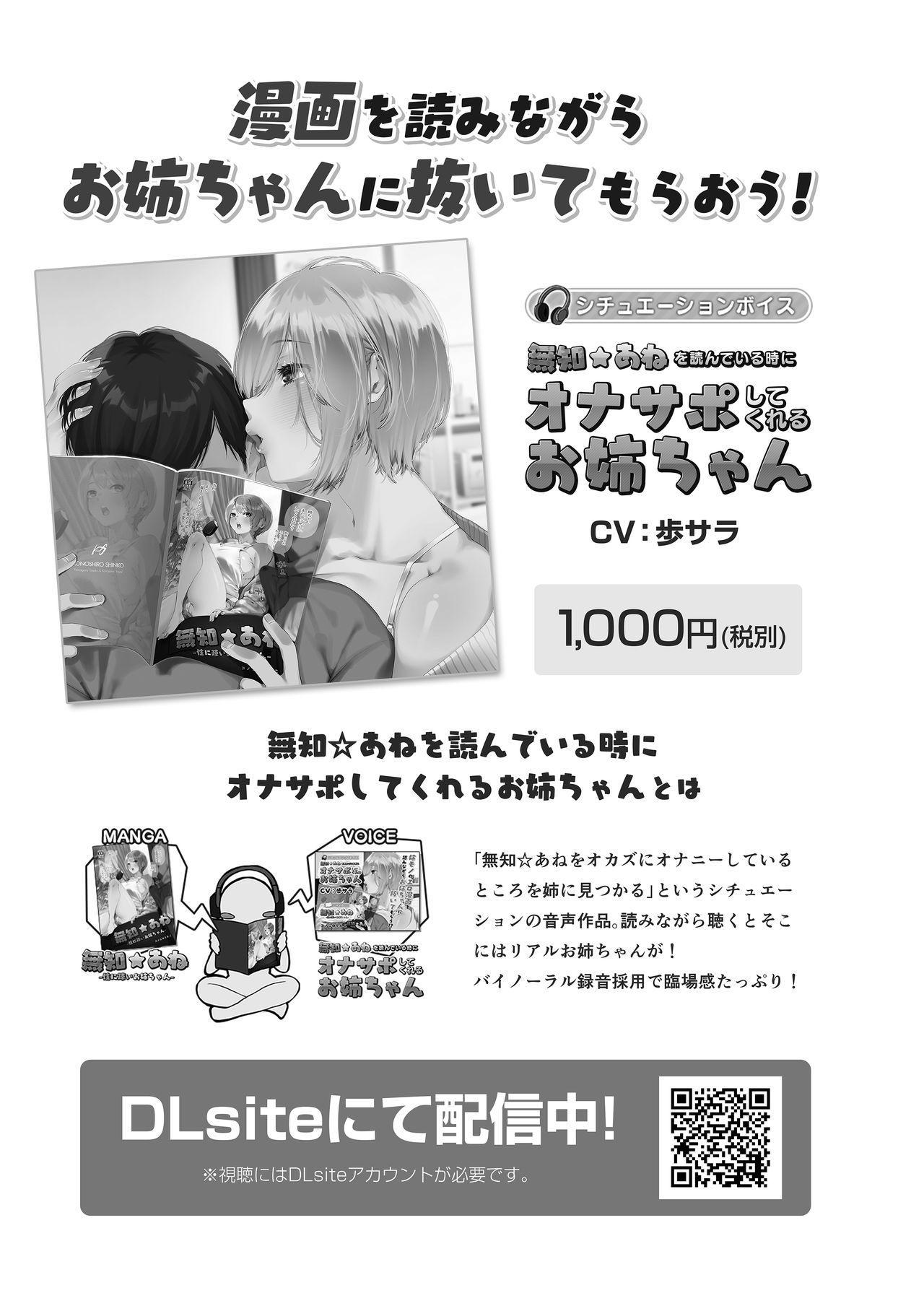 [Konoshiro Shinko (Yamagara Tasuku, Karasuma Yayoi)] Muchi Ane -Sei ni Utoi Onee-san- [Chinese] [無邪気漢化組] [Digital] 25