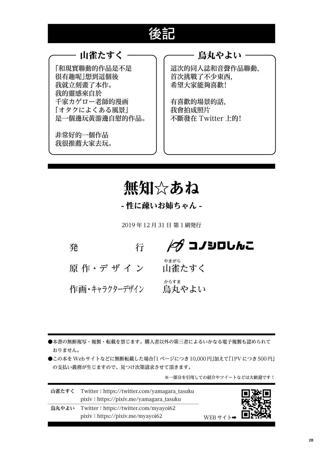 [Konoshiro Shinko (Yamagara Tasuku, Karasuma Yayoi)] Muchi Ane -Sei ni Utoi Onee-san- [Chinese] [無邪気漢化組] [Digital] 26