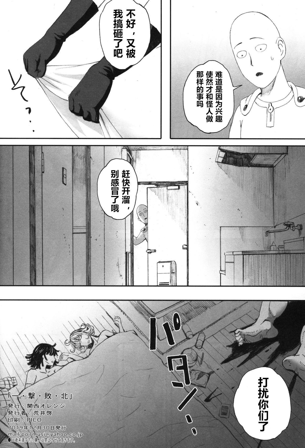 (C97) [Kansai Orange (Arai Kei)] Ichigeki Haiboku (One Punch Man)(chinese) 28