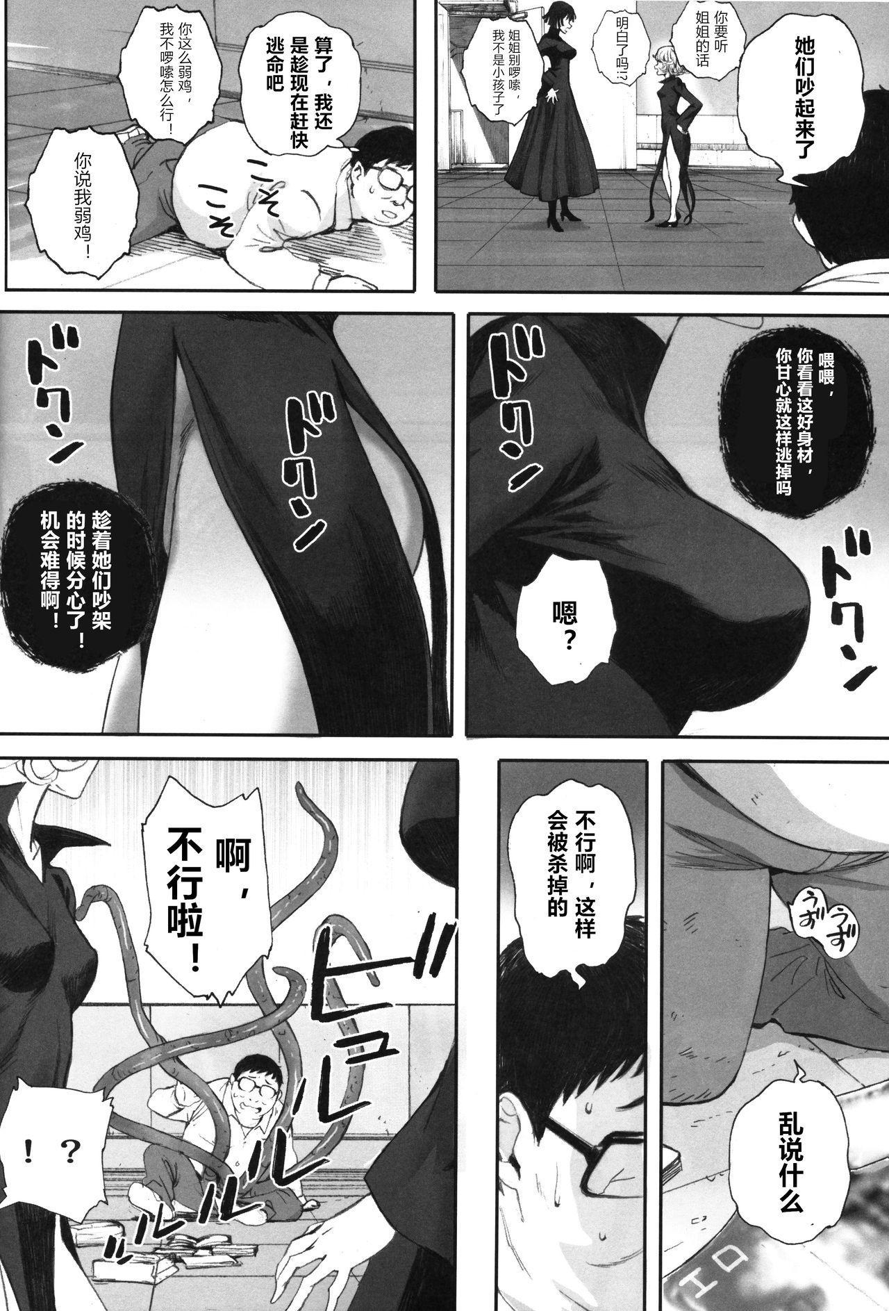 (C97) [Kansai Orange (Arai Kei)] Ichigeki Haiboku (One Punch Man)(chinese) 4
