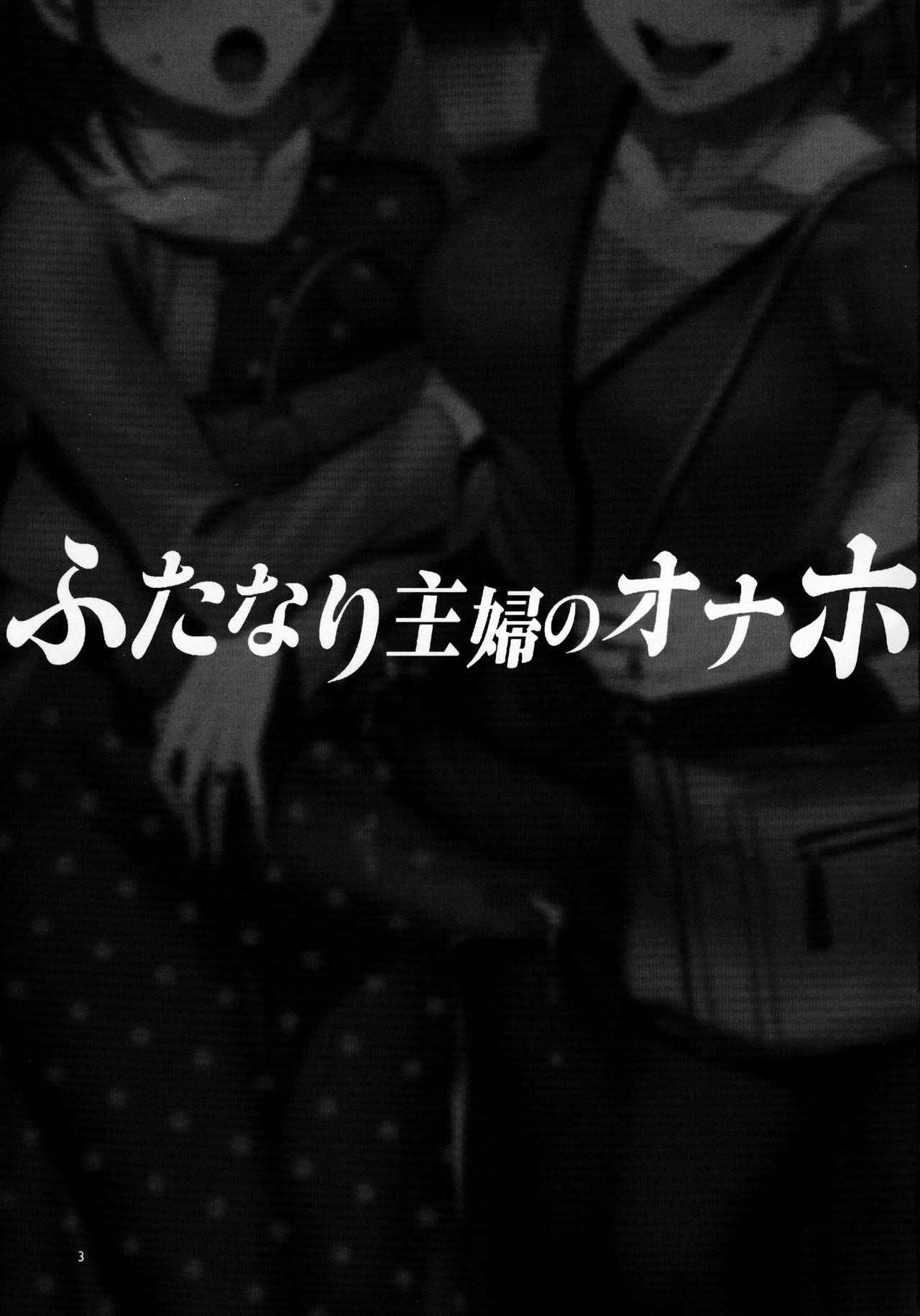 Futanari Shufu no Onaho 1
