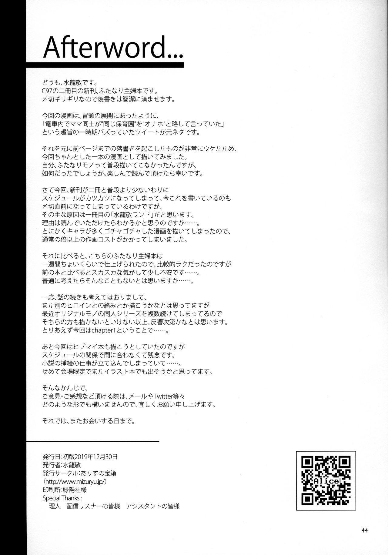 Futanari Shufu no Onaho 42
