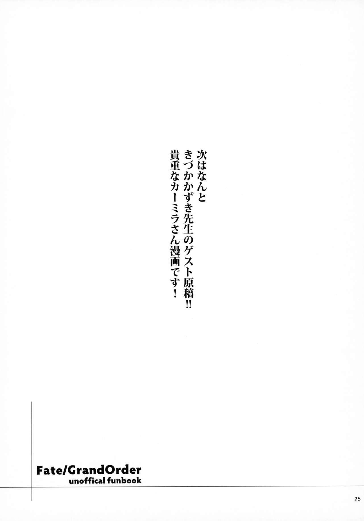 Carmilla-san to Onsen Ryokan de Shita Koto no Zenbu. 23
