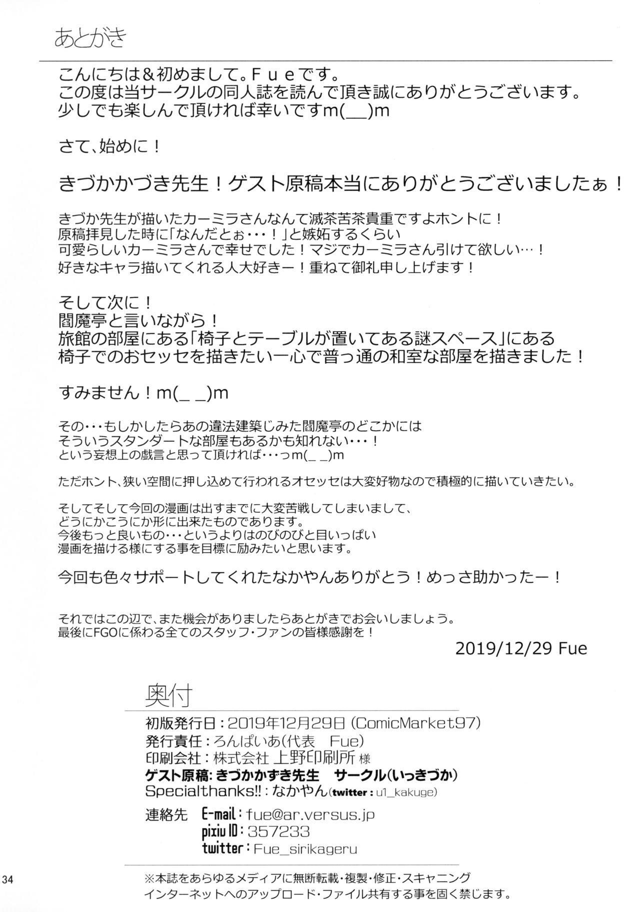 Carmilla-san to Onsen Ryokan de Shita Koto no Zenbu. 32