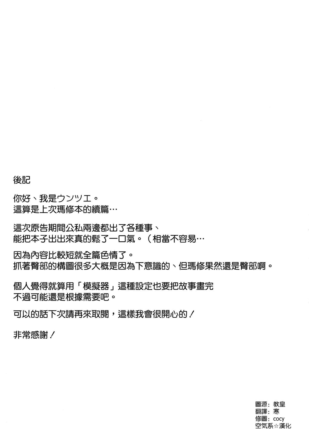 Mash to Koukou Seikatsu Dainiwa Kounai Ecchi Hen 20