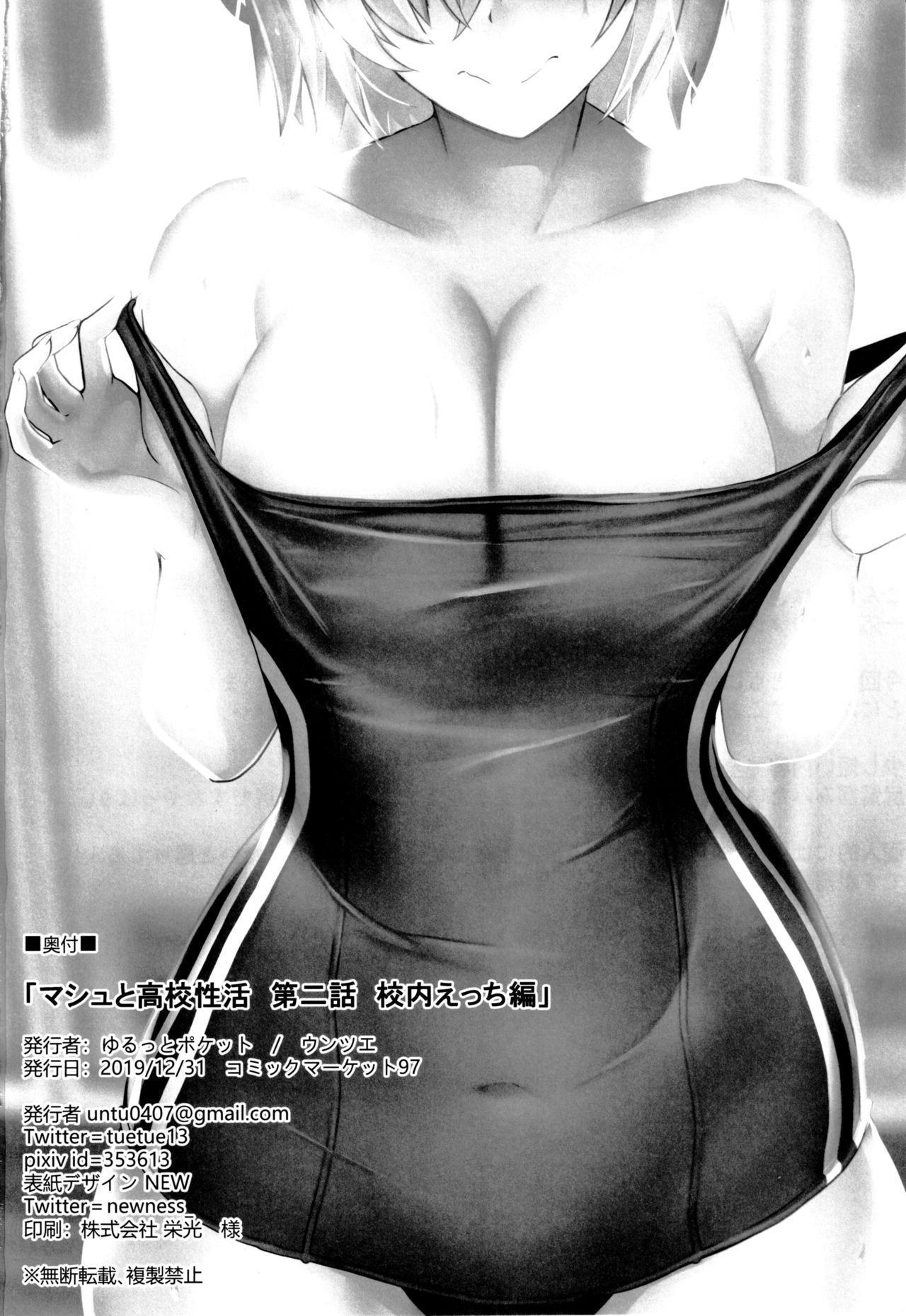 Mash to Koukou Seikatsu Dainiwa Kounai Ecchi Hen 21