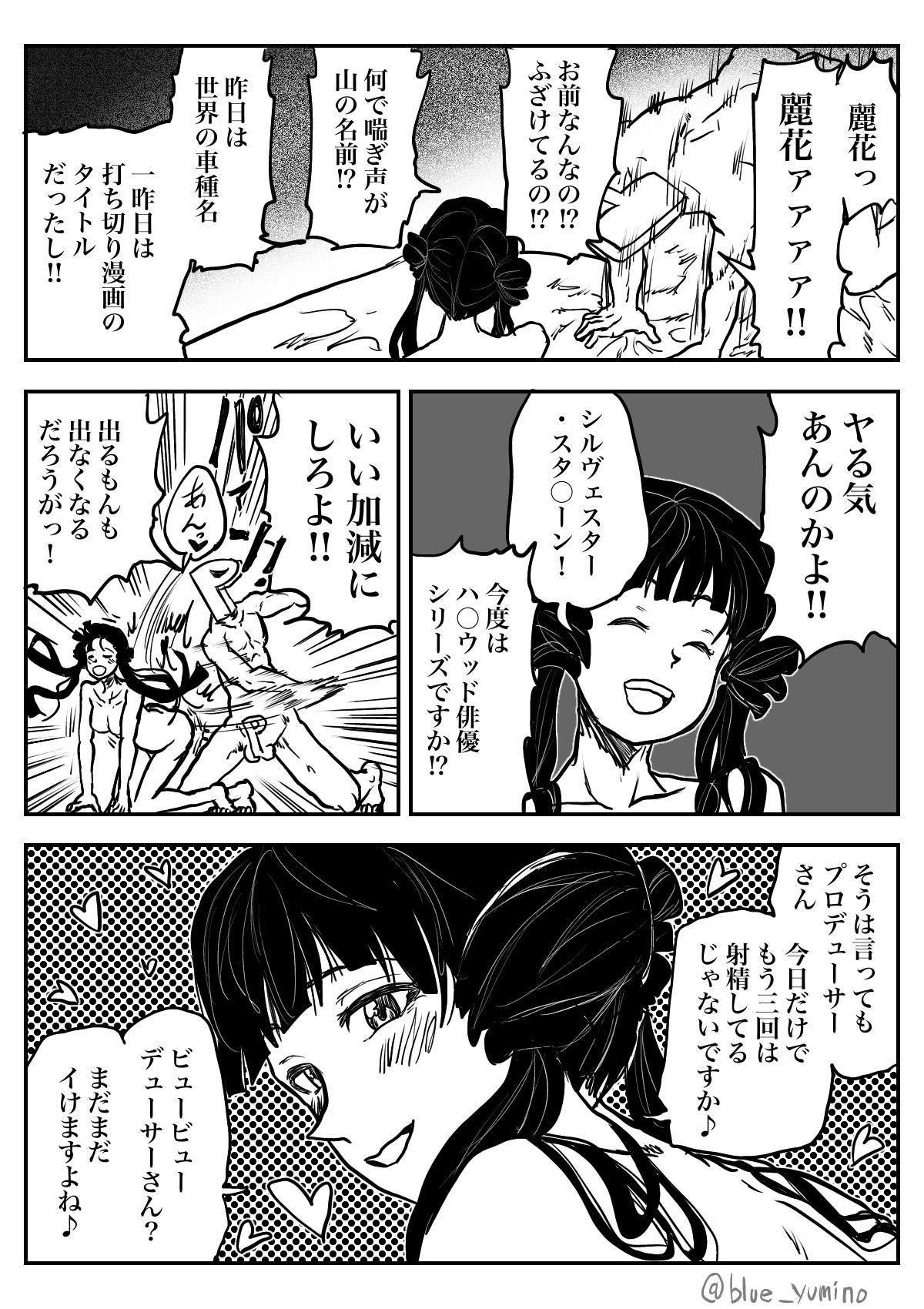 北上ックス麗花‼︎ 2