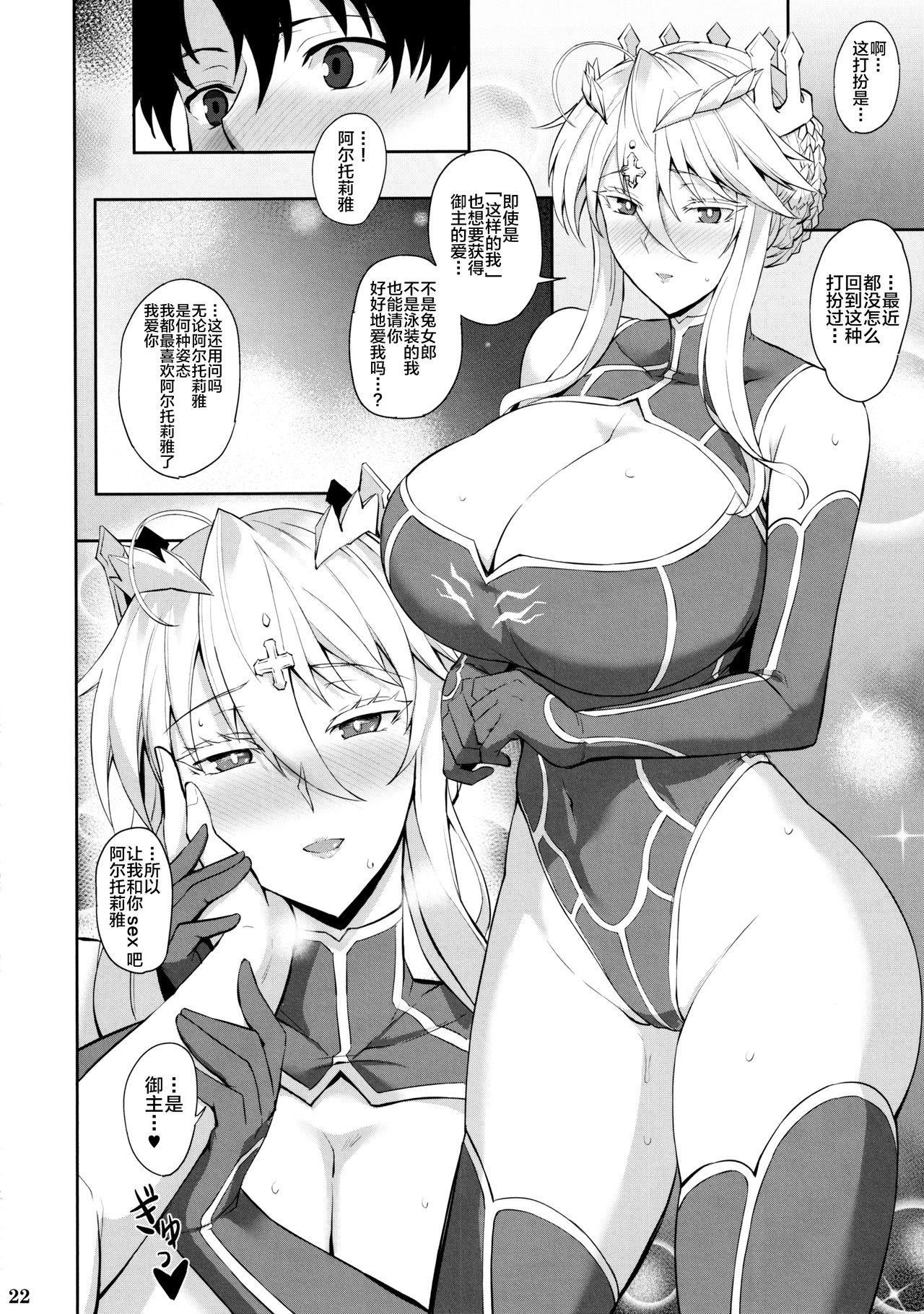 Bunny de H na Chichiue-sama 22