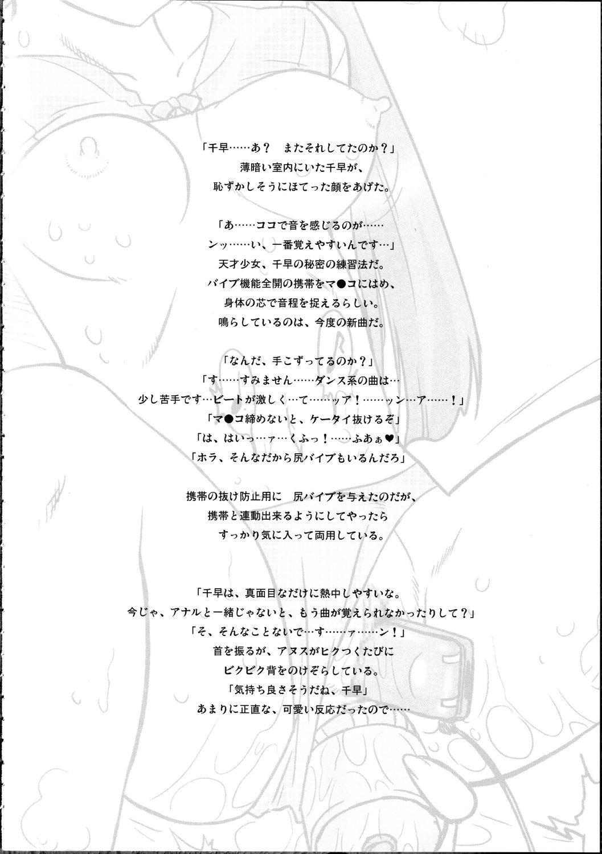 P-LOVE@Idol! 2