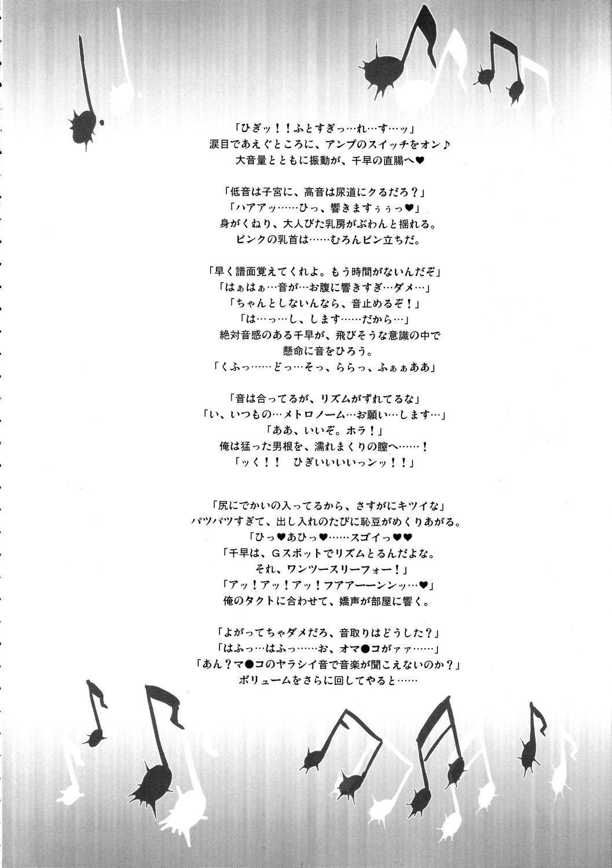 P-LOVE@Idol! 6
