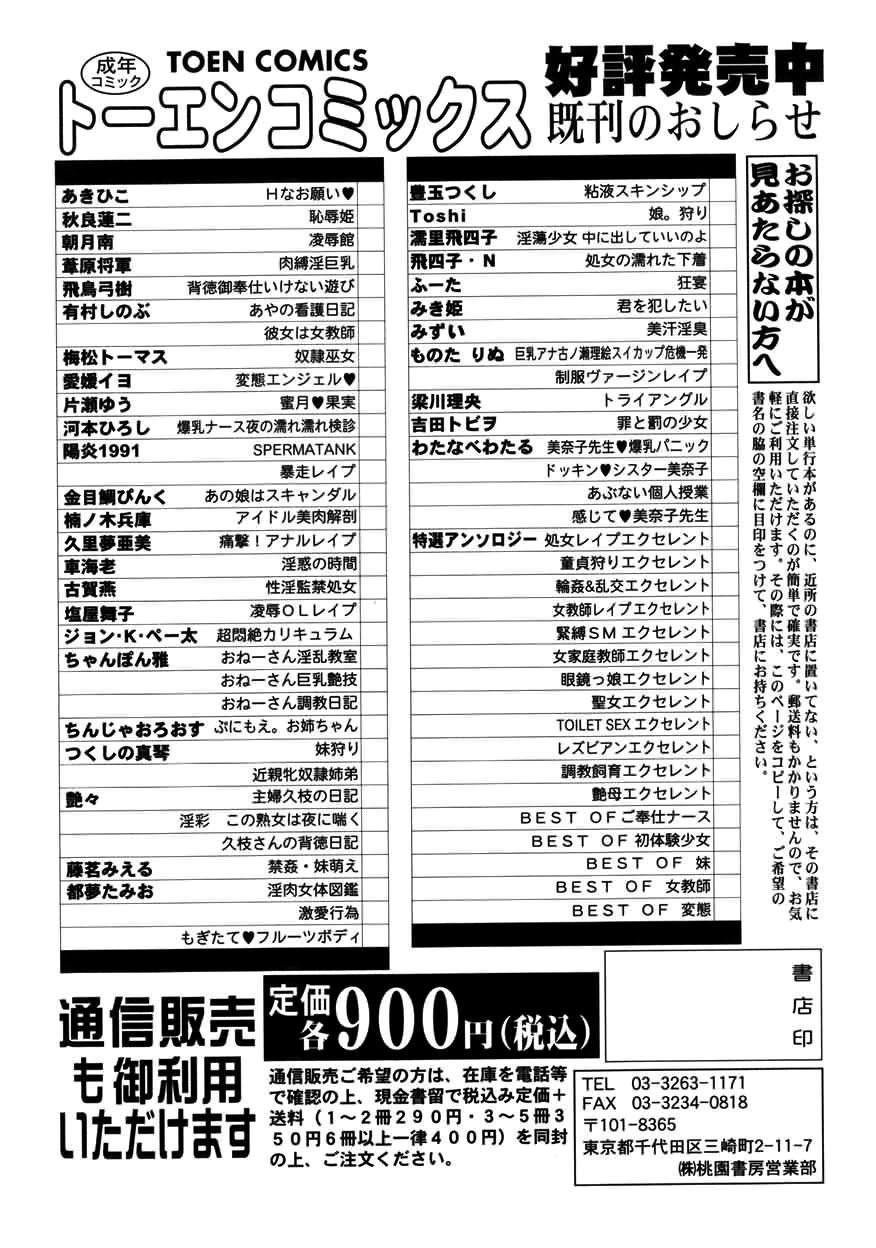 Chou Monzetsu Curriculum 171