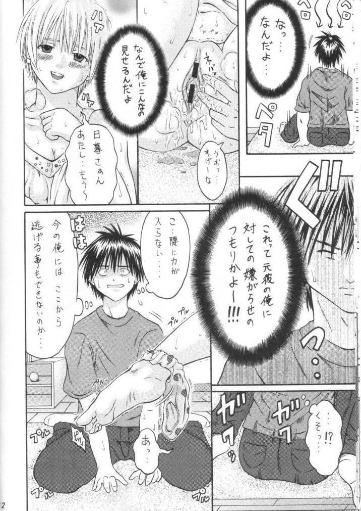 Tsukasa Lesson 1 10