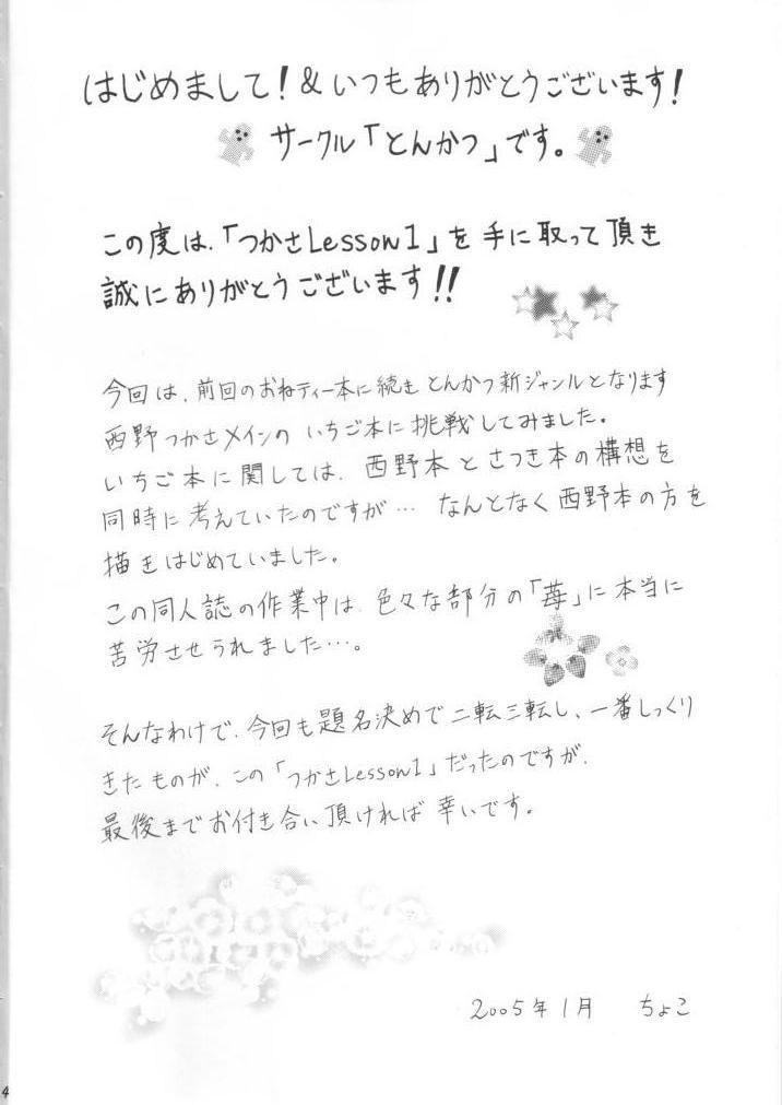 Tsukasa Lesson 1 2