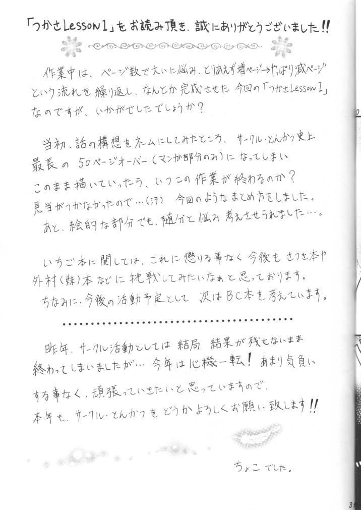 Tsukasa Lesson 1 29