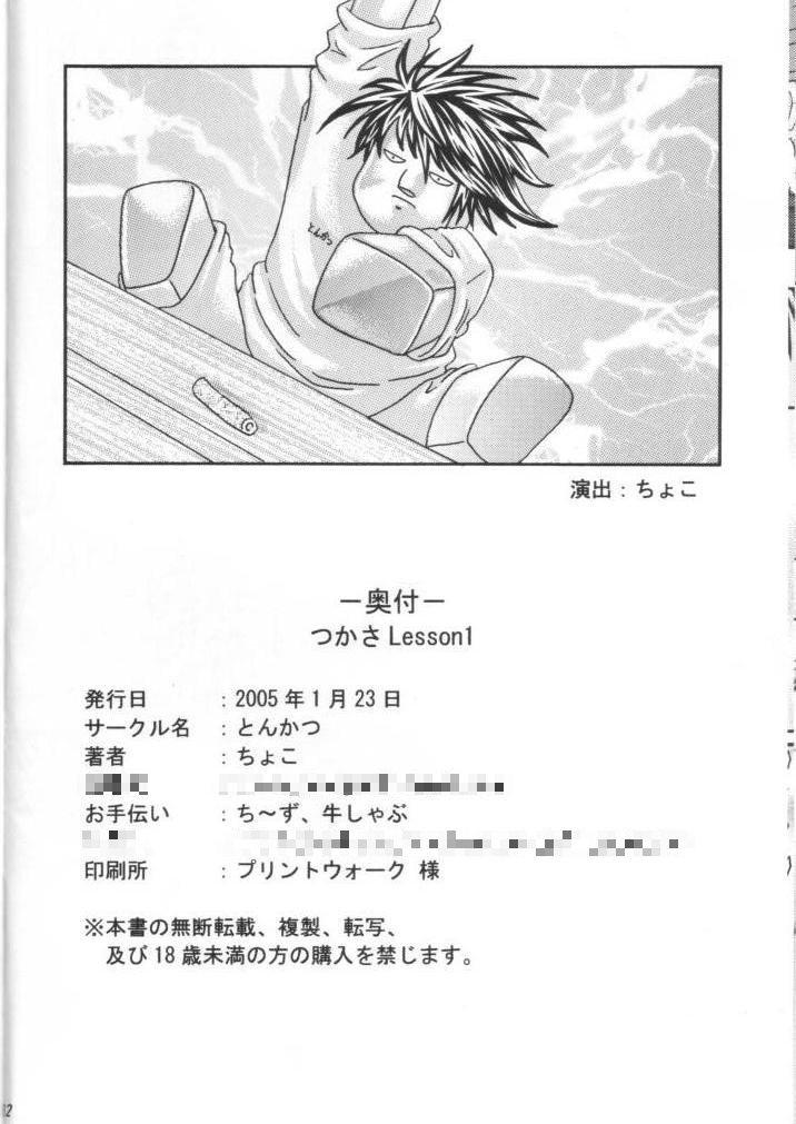 Tsukasa Lesson 1 30