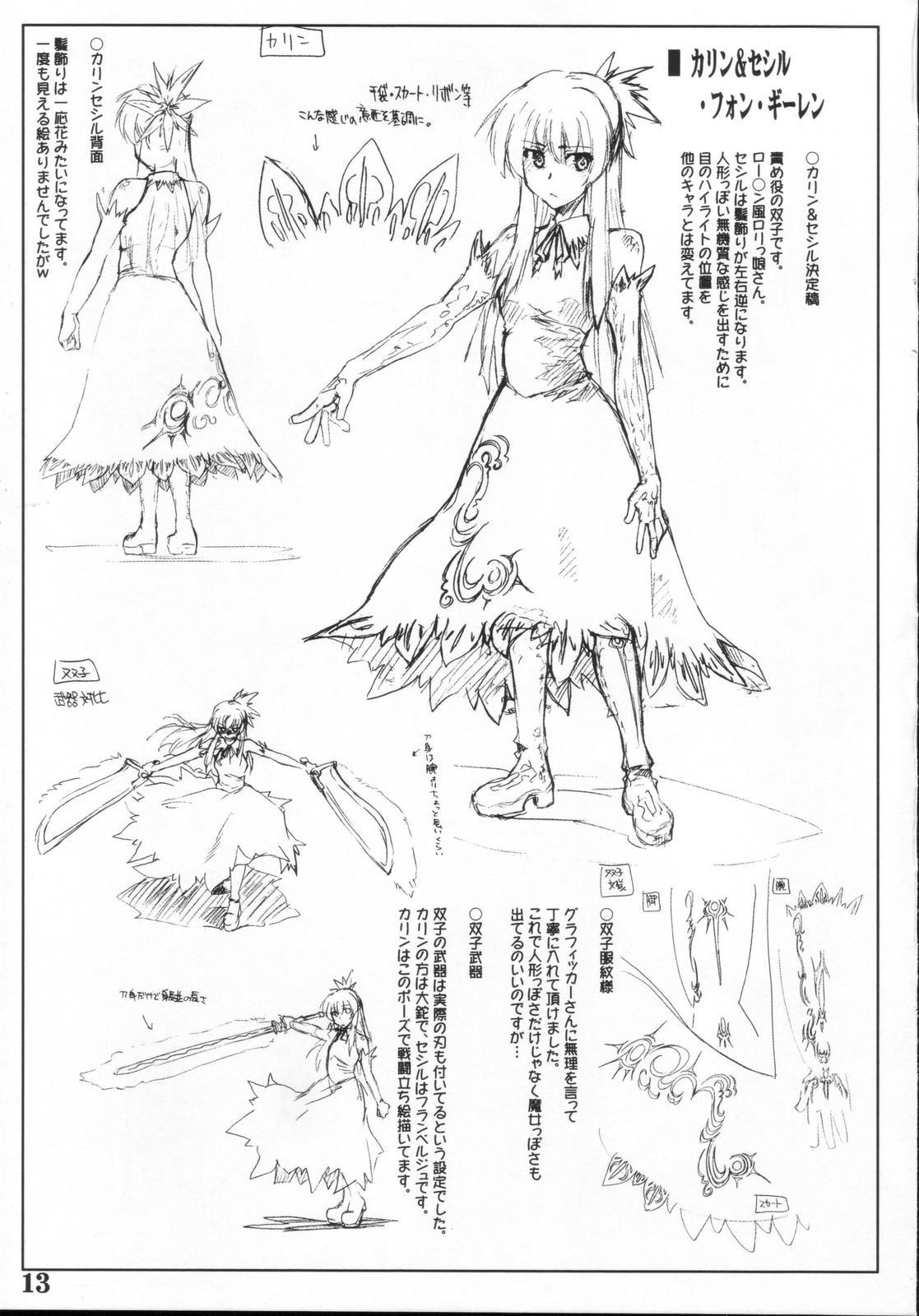 sumimasen konkai wa uchuu kaizoku na settei shiryou genga shuu desu 11