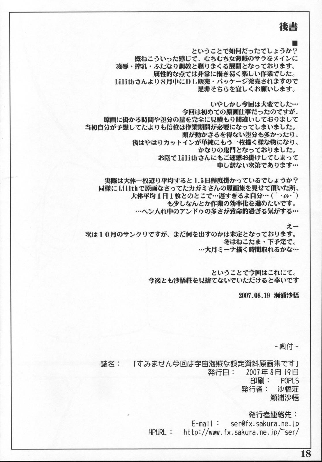 sumimasen konkai wa uchuu kaizoku na settei shiryou genga shuu desu 16