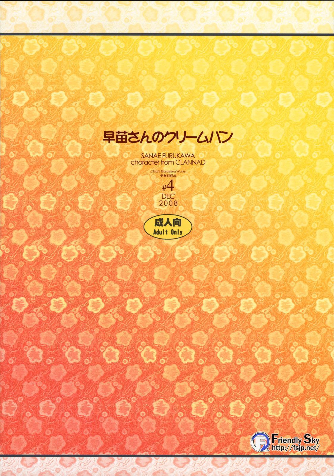 Sanae-san no Cream Pan 25