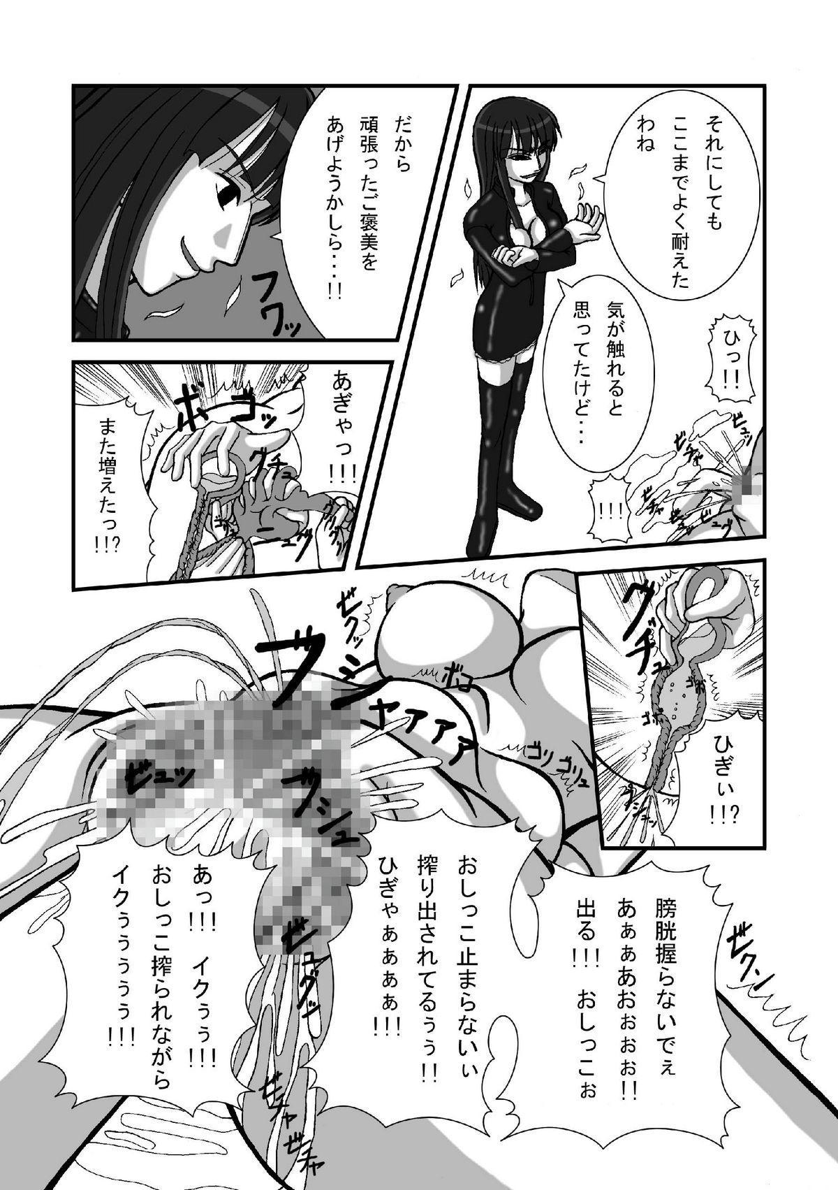 Jump Tales 3 Nami Baku! Shikyuu Ransoukan 11