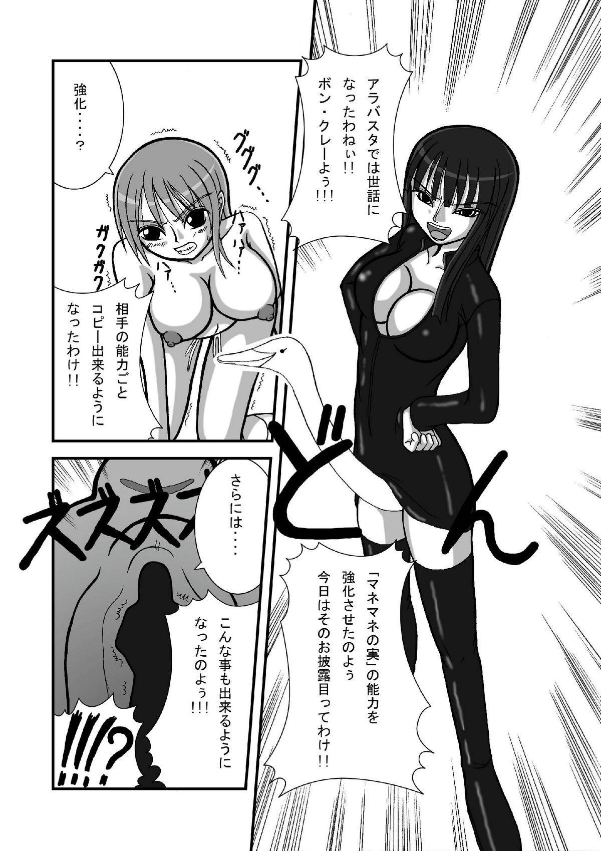 Jump Tales 3 Nami Baku! Shikyuu Ransoukan 13