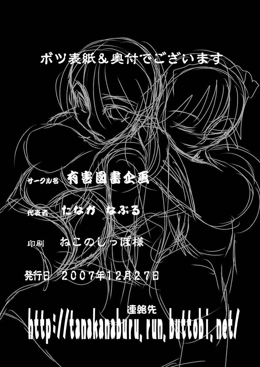 Ingyaku Jizaishiki 25